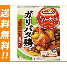 【送料無料】 味の素  CookDo(クックドゥ)  きょうの大皿 ガリバタ鶏(チキン)用  85g×10個入