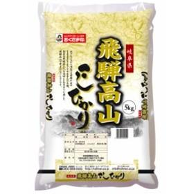 岐阜県飛騨高山こしひかり 5kg お米 安い 人気 精米 米 5キロ コシヒカリ