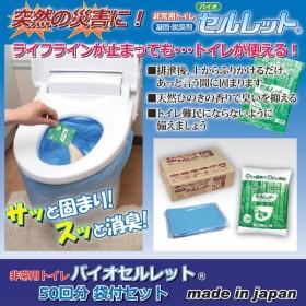 非常用トイレ バイオセルレット 50回分入 処理袋付きセット 日本製 ひのき配合 避難用具 防災セット 地震 断水 災害 キャンプ 送料無料