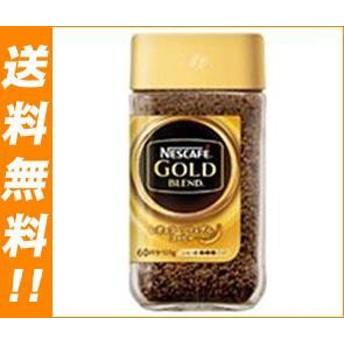 送料無料 ネスレ日本 ネスカフェ ゴールドブレンド 120g瓶×24本入
