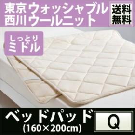 ベッドパッド 東京西川 ウォッシャブル ウール ニットパッド クイーン 160×200cm 1.28kg 羊毛  四隅ゴム付 日本製 CN5091