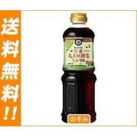 【送料無料】 キッコーマン  特選 丸大豆 減塩しょうゆ  750mlペットボトル×6本入