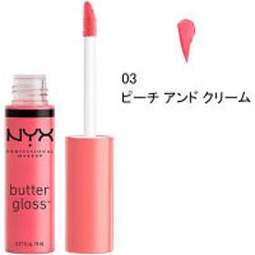 NYX Professional Makeup(ニックス) バター グロス 03 カラー・ピーチ アンド クリーム