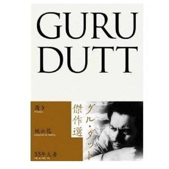 グル・ダット傑作選DVD-BOX 【DVD】
