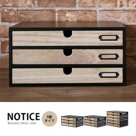 木製小物チェスト3段タイプ レターケース 引き出し 収納 卓上 机上 A4サイズ Notice(ノーティス)