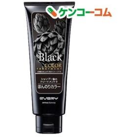 エブリ カラートリートメント ブラック ( 160g )/ エブリ