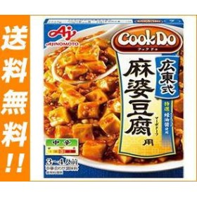 【送料無料】 味の素  CookDo(クックドゥ)  広東式麻婆豆腐用  135g×10個入