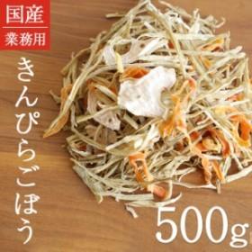 国産 業務用 きんぴらごぼう500g 乾燥野菜(干し野菜) おかず・お惣菜などに