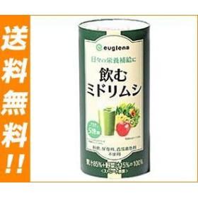 【送料無料】 ユーグレナ  飲むミドリムシ  195gカートカン×15本入