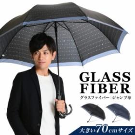 【70cm】メンズ 大きい傘 長傘 雨傘 ワンタッチ ジャンプ傘 男性 グラスファイバー おしゃれ 軽量