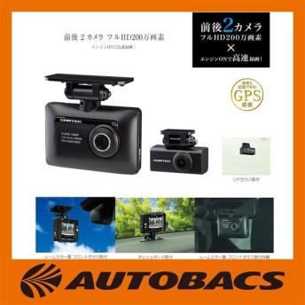 ドライブレコーダー 前後2カメラタイプ フルHD GPS  コムテック ZDR-015