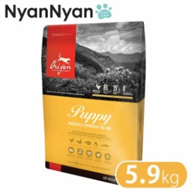 オリジン パピー 5.9kg