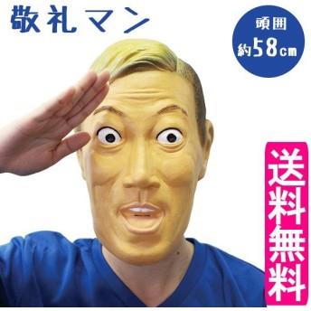 ものまねマスク 敬礼マン コスプレ マスク 仮装 宴会 芸人 なりきり パーティーグッズ オガワスタジオ