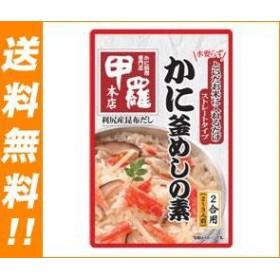 【送料無料・2ケースセット】イチビキ ストレートタイプ釜飯の素 甲羅本店かに 550g×10個入×(2ケース)