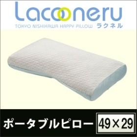 まくら 枕 東京西川 ラクネル ポータブルピロー 49×29cm 高さ調節可 LN6010