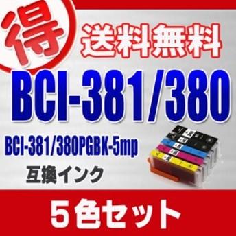 キャノン プリンターインク BCI-381 BCI-380XL 5色セット BCI-381+380/5mp CANON 互換インク カートリッジ