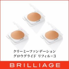 ブリリアージュ BRILLIAGE リフィル 3個まとめ買いセット クリーミーファンデーション グロウグライド 嶋田ちあき