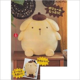予約 ポムポムプリン 超超BIGぬいぐるみ きょとん 45cmのBIGサイズ 12月18日発売※ラッピング不可
