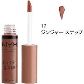 NYX Professional Makeup(ニックス) バター グロス 17 カラー・ジンジャー スナップ