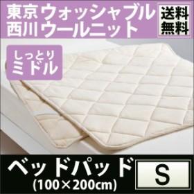 ベッドパッド 東京西川 ウォッシャブル ウール ニットパッド シングル 100×200cm 0.8kg 羊毛  四隅ゴム付 日本製 CN5091