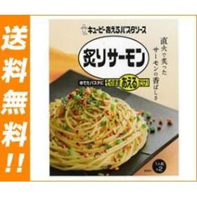 【送料無料】キューピー あえるパスタソース 炙りサーモン (26.5g×2袋)×6袋入