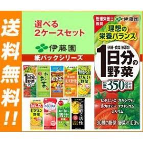 【送料無料】伊藤園 選べる2ケースセット 200ml紙パック×48(24×2)本入(一部、250ml紙パックを含む)