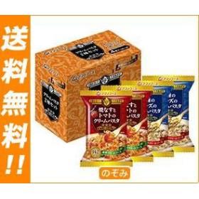 【送料無料】 アマノフーズ  フリーズドライ  三ツ星キッチン  クリームパスタ 2種セット  4食×3箱入