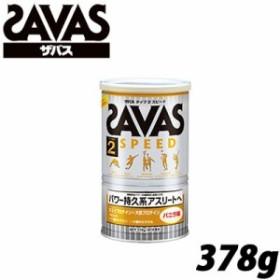 ザバス SAVAS プロテイン タイプ2スピード 378g 18食分 パワー持久系アスリートへ CZ7324 15SS