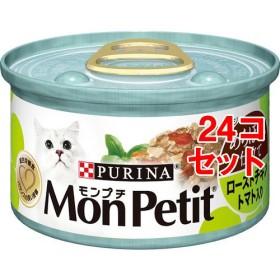 モンプチ缶 あらほぐし仕立て ローストチキン トマト入り (85g24コセット)