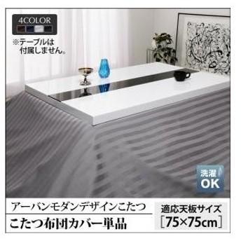 アーバンモダンデザインこたつ VADIT CFK バディット シーエフケー こたつ布団カバー単品 正方形(75×75cm)天板対応