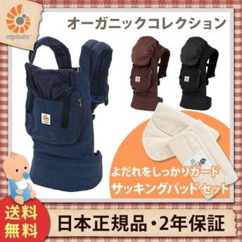 エルゴ 抱っこひも エルゴベビー(ergobaby) オーガニック+サッキングパッドセット (日本正規品)