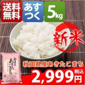 米 5キロ 送料無料 白米 または 玄米 あきたこまち 秋田県産 30年産 1等米 お米 5kg 安い クーポン対象