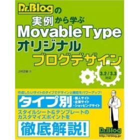 (単品)Dr.Blogの実例から学ぶ_Movable_Type_オリジナルブログデザイン__3.2/3.3対応