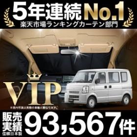 エブリイバン DA64V 車 車用遮光カーテン サンシェード フロント用 日除け 車中泊グッズ 人気のカー用品 おすすめ