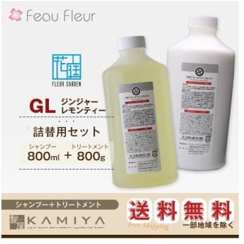 フォーフルール 花庭フルールパフェ GLSB(ジンジャーレモンティシャンプー)+ GLTB(ジンジャーレモンティトリートメント)詰替用セット