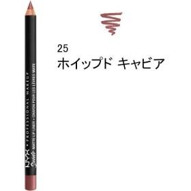 NYX Professional Makeup(ニックス) スエード マット リップライナー 25 カラー・ホイップド キャビア