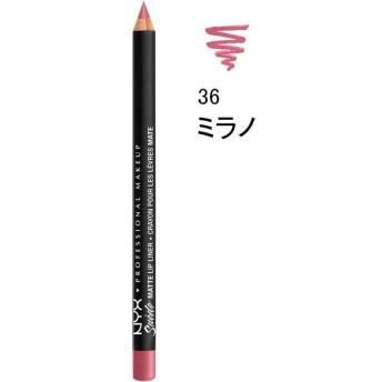 NYX Professional Makeup(ニックス) スエード マット リップライナー 36 カラー・ミラノ