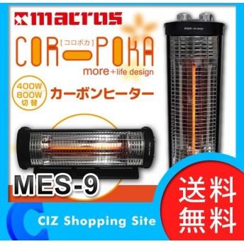 カーボンヒーター (送料無料) マクロス コロポカ 暖房機 ストーブ 縦置き/横置き対応 MES-9