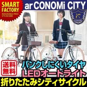 本州送料無料 制服のCONOMi 折りたたみ自転車 26インチ オートライト 鍵 カゴ付 6段ギア シティサイクル ママチャリ