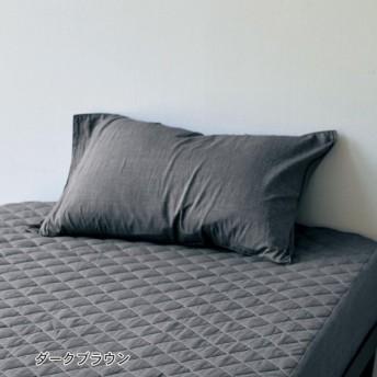 布団カバー シーツ 枕カバー ピローケース ベルメゾンデイズ 先染め綿100%の枕カバー2枚セット ダークブラウン