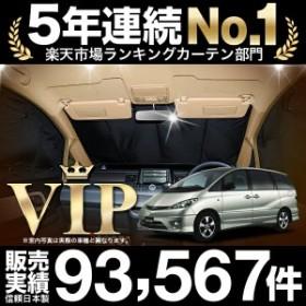 エスティマ 30系 車 車用遮光カーテン サンシェード フロント用 日除け 車中泊グッズ 人気のカー用品 おすすめ
