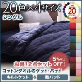 2色から選べる!365日気持ちいい!コットンタオル ケット・パッド キルトケット・敷きパッドセット (幅サイズ シングル)(カラー サニーオレ