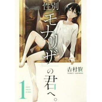 [書籍]/性別「モナリザ」の君へ。 1 (ガンガンコミックスONLINE)/吉村旋/著/NEOBK-2261472