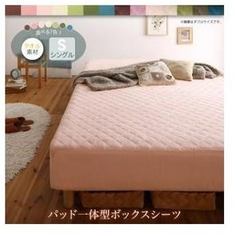 素材・色が選べるカバーリング脚付きマットレスベッド 敷きパッド一体型ボックスシーツ パッド一体型ボックスシーツ タオル素材 シングル