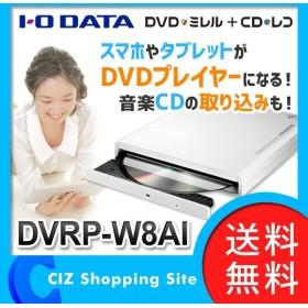 (送料無料) I-O DATA(アイ・オー・データ) DVDミレル CDレコ DVDドライブ スマホ・タブレット用 DVDプレーヤー DVRP-W8AI