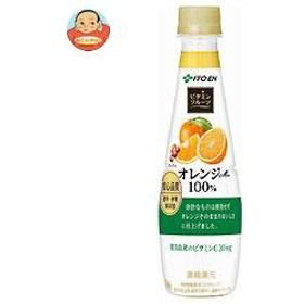 【送料無料】 伊藤園  ビタミンフルーツ オレンジMix 100%  340gペットボトル×24本入