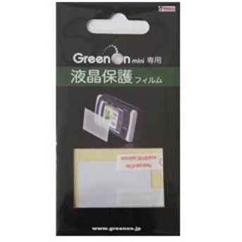 グリーンオン・ミニ/グリーンオン・ミニ2兼用 液晶保護フィルム