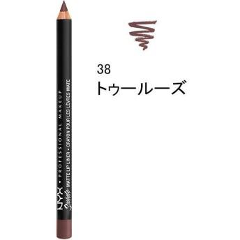 NYX Professional Makeup(ニックス) スエード マット リップライナー A 38 カラー・トゥールーズ