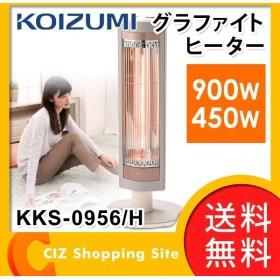 グラファイトヒーター 遠赤外線電気ストーブ 電気ストーブ 速暖 コイズミ(KOIZUMI) 900W ヒーター 首振り機能 KKS-0956/H (送料無料)