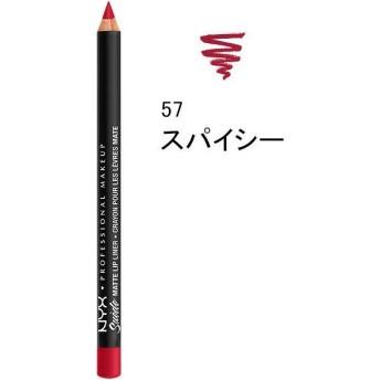 NYX Professional Makeup(ニックス) スエード マット リップライナー A 57 カラー・スパイシー